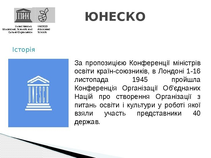 ЮНЕСКО United Nations Educational, Scientific and Cultural Organization UNESCO Associated Schools  Історія За