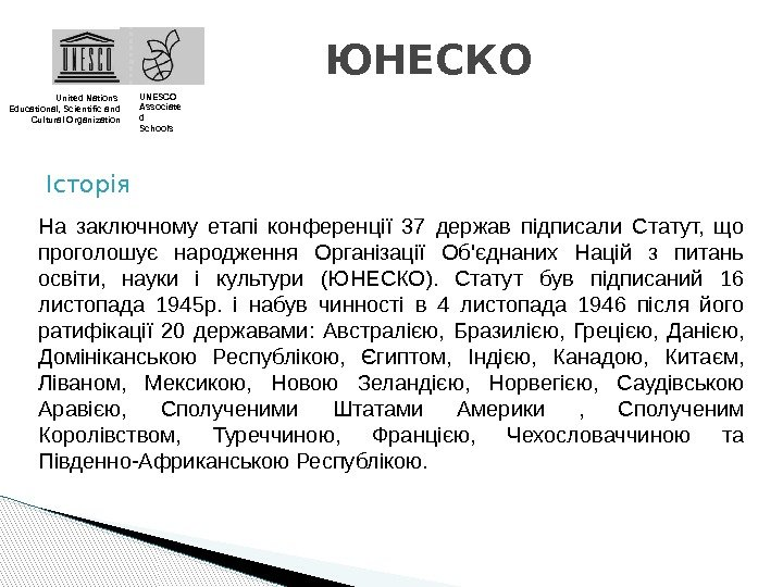 ЮНЕСКО United Nations Educational, Scientific and Cultural Organization UNESCO Associate d Schools  Історія