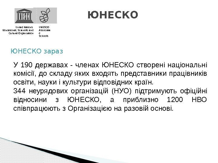 ЮНЕСКО United Nations Educational, Scientific and Cultural Organization UNESCO Associate d Schools ЮНЕСКО зараз
