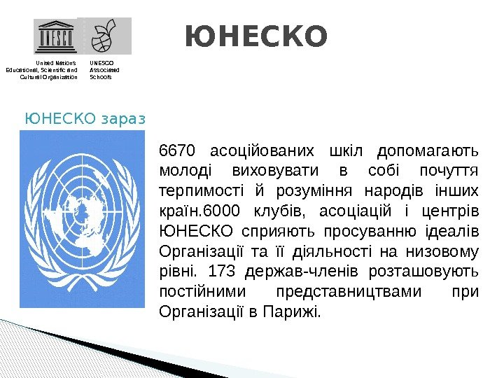 ЮНЕСКО United Nations Educational, Scientific and Cultural Organization UNESCO Associated Schools ЮНЕСКО зараз 6670