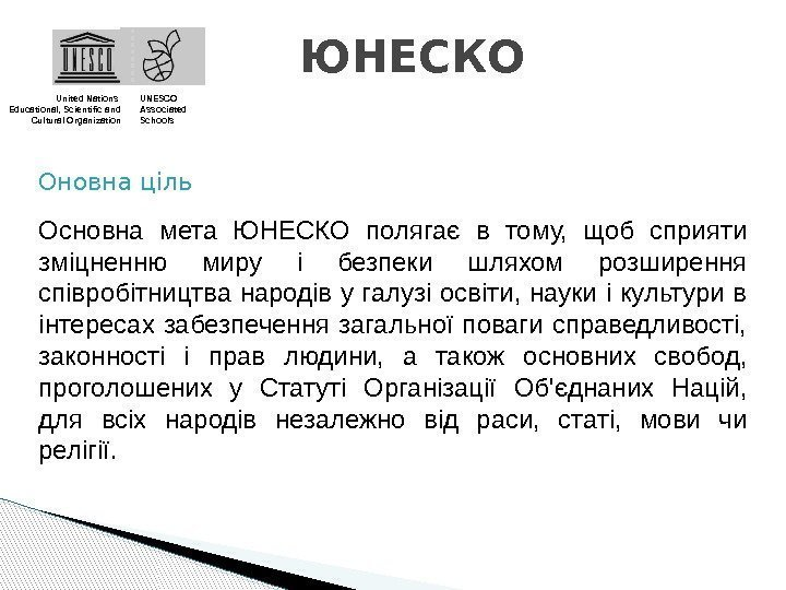 ЮНЕСКО United Nations Educational, Scientific and Cultural Organization UNESCO Associated Schools Оновна ціль Основна