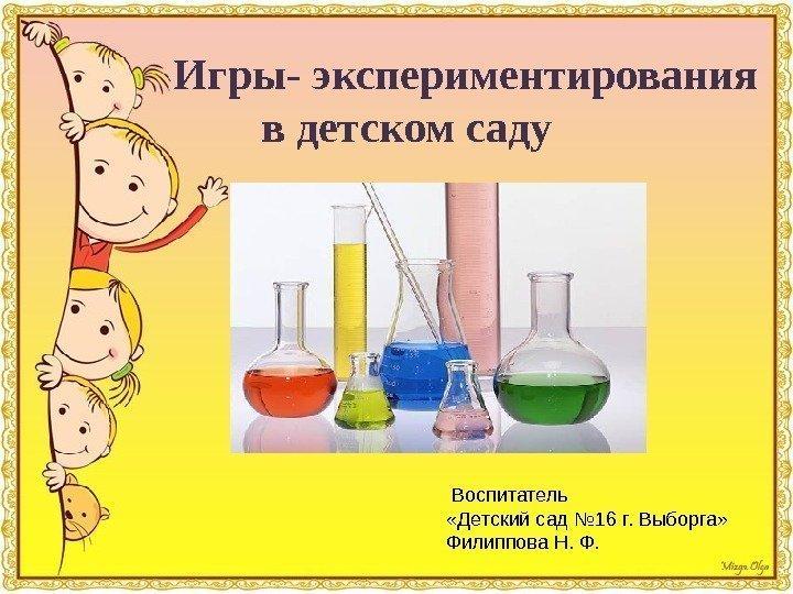 Игры- экспериментирования в детском саду Воспитатель «Детский сад № 16