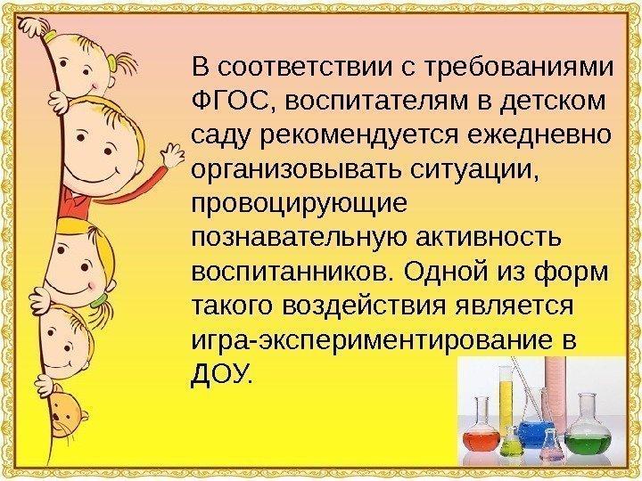 В соответствии с требованиями ФГОС, воспитателям в детском саду рекомендуется ежедневно организовывать ситуации,