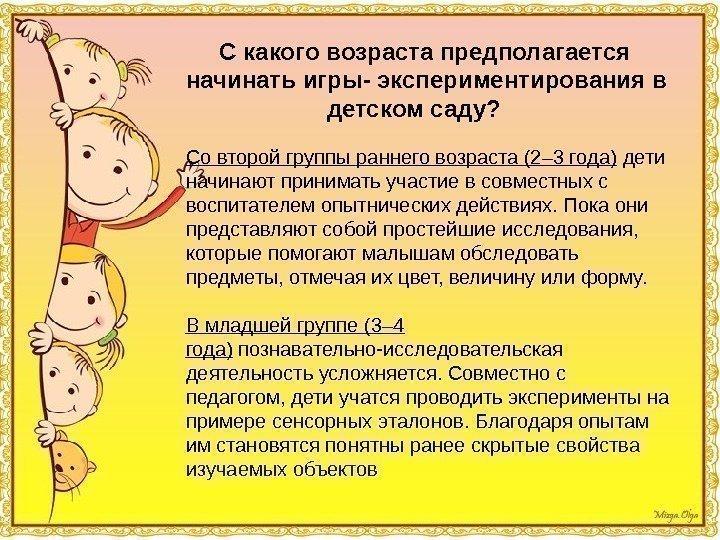 С какого возраста предполагается начинать игры- экспериментирования в детском саду?