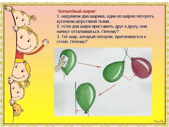 Волшебный шарик 1. надуваем два шарика, один из шаров потереть кусочком шерстяной ткани. 2.