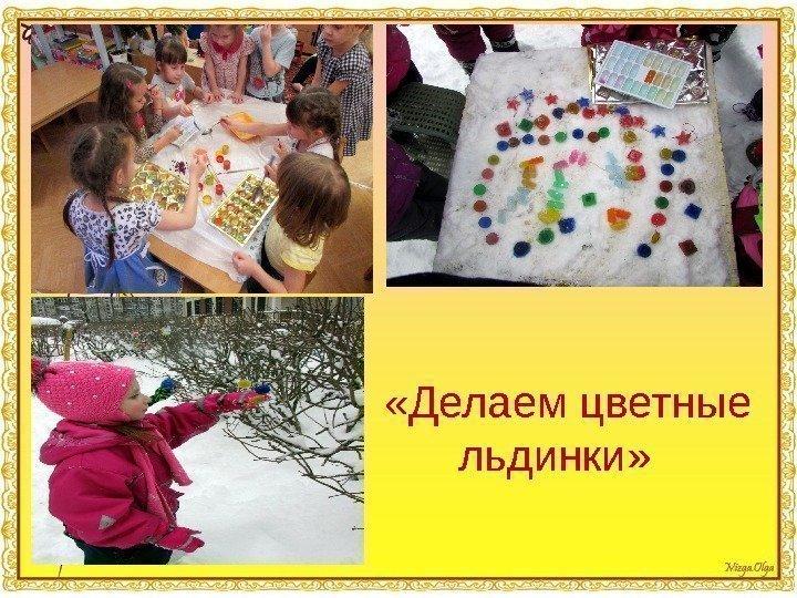 «Делаем цветные льдинки»