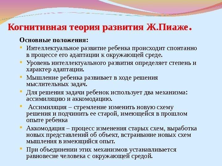 main theories of child development