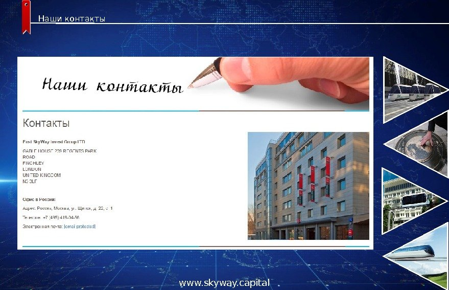 www. skyway. capital. Наши контакты