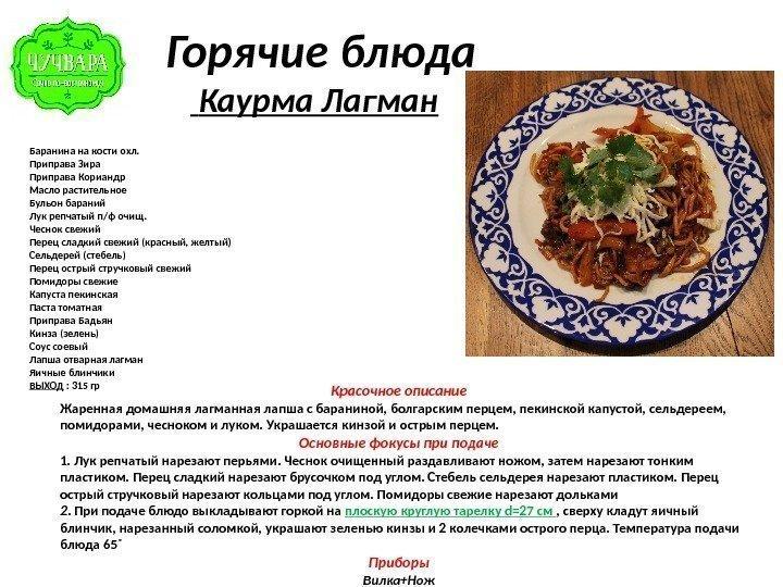 рецепты блюд из говядины для детей от года