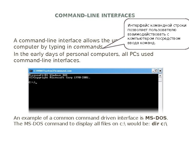 COMMAND-LINE INTERFACES A command-line interface allows the user to interact with the computer by
