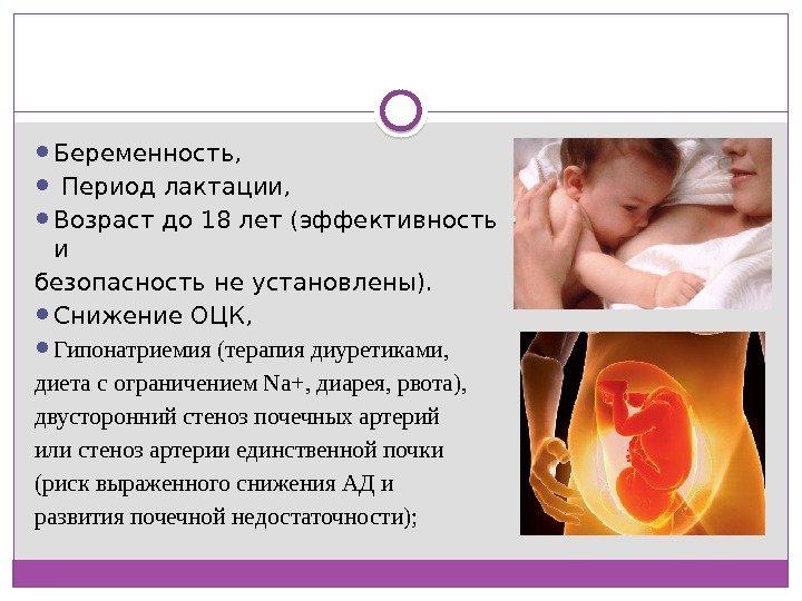 Беременность при лактации признаки