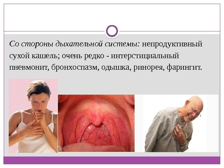 как вылечить осиплый сухой кашель выбрался