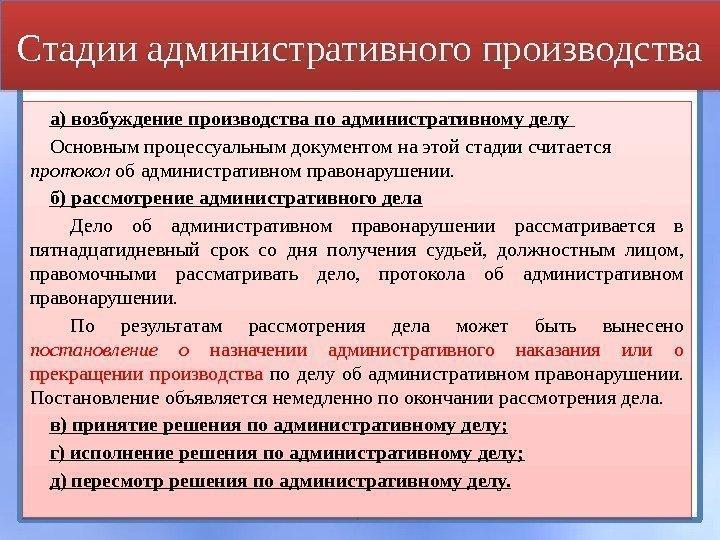 administrativnoe-pravonarushenie-svyazannoe-s-seksom