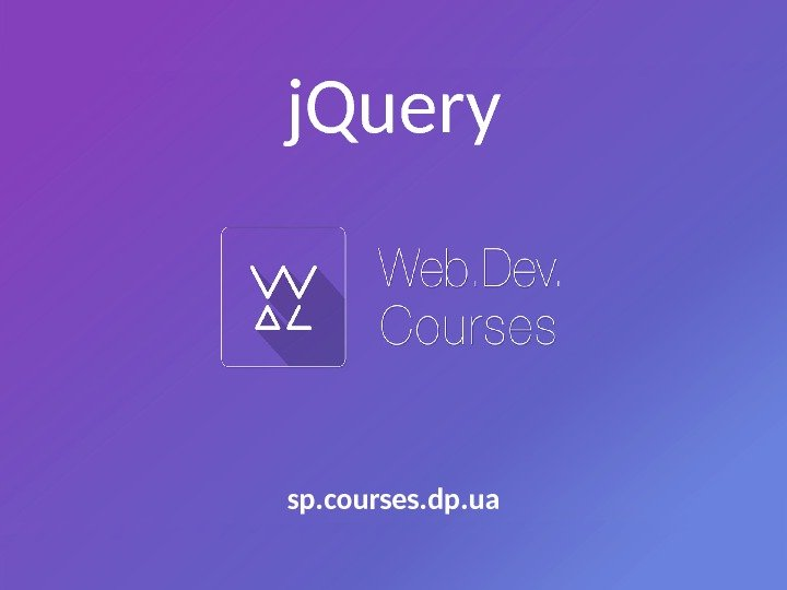 j. Query sp. courses. dp. ua