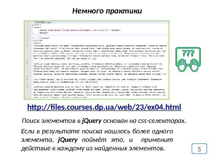 5 Немного практики http: //files. courses. dp. ua/web/23/ex 04. html Поиск элементов в j.