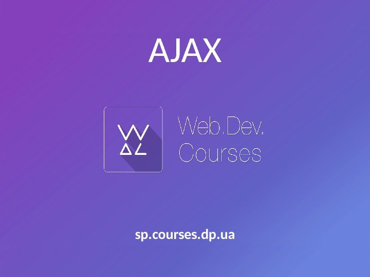 AJAX sp. courses. dp. ua