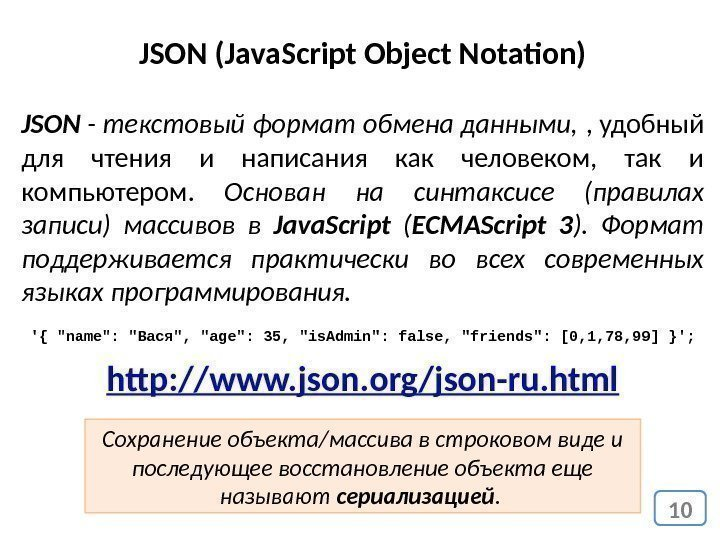 10 JSON (Java. Script Object Notation) JSON - текстовый формат обмена данными,  ,
