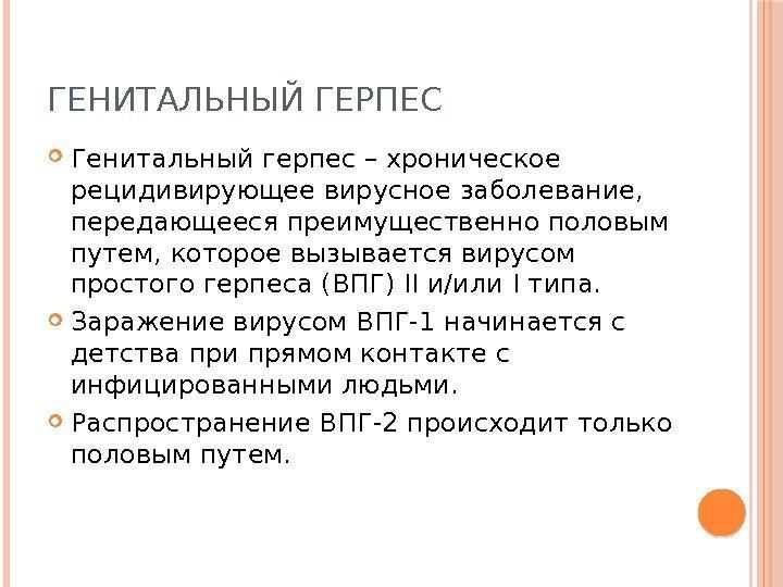 ИНФЕКЦИИ, ПЕРЕДАЮЩИЕСЯ ПОЛОВЫМ ПУТЕМ (ИППП) Лапина А. В.