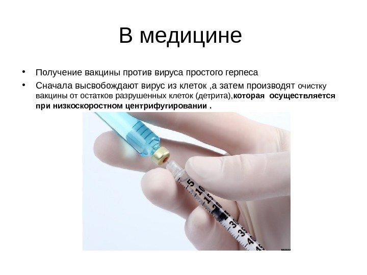 Применение центрифугирования В медицине Получение вакцины