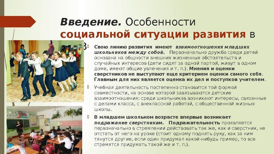 социальное развитие младшего школьника размещении