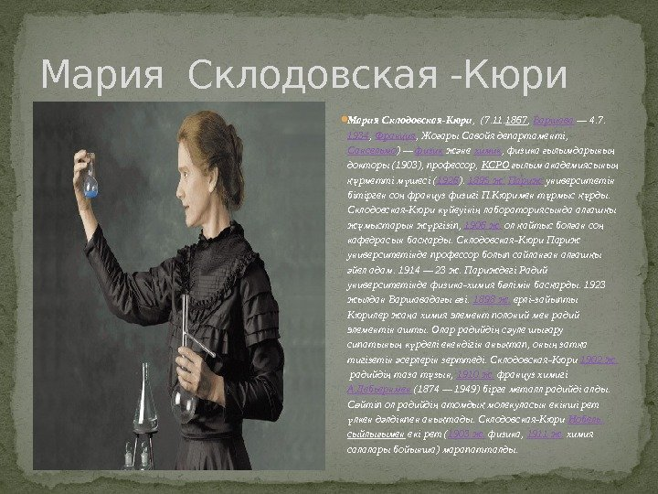 marie curie essay More essay examples on biography rubric the scientific world would not be complete without the mention of one of its more esteemed members, marie curie.