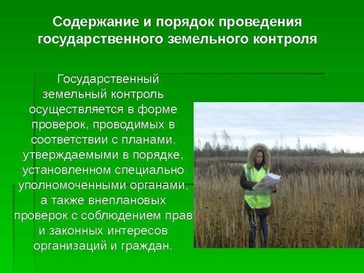 Город Государственный земельный контроль реализуется в форме проверок спиной цвел