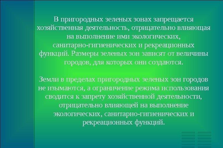 Правовой Режим Земель, Пригородных И Зеленых Зон. Шпаргалка