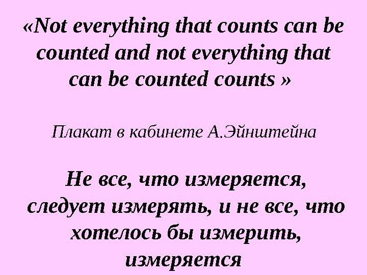 «Not everything that counts can be counted and not everything that can be