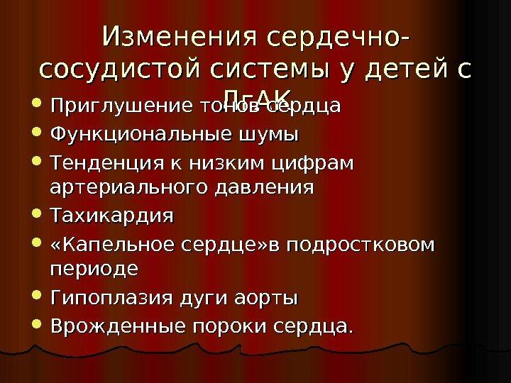 porazhenie-serdechno-sosudistoy-sistemi-pri-psoriaze