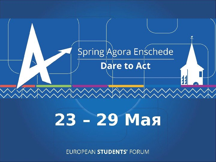 EUROPEAN STUDENTS' FORUM 23 – 29 Мая