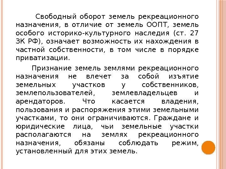 Зк рф о землях памятников культурного наследия говоря