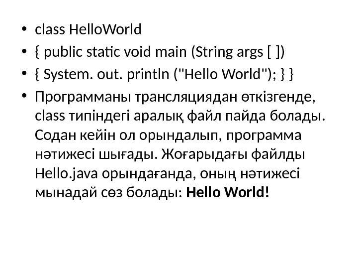 • class Hello. World • { public static void main (String args [