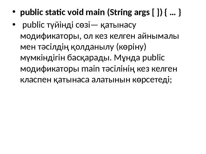 • public static void main (String args [ ]) { … } •