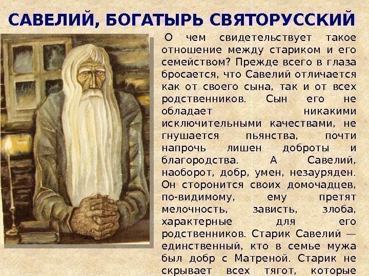 прав Наша савелий именины по церковному календарю детектив Гомель детективное