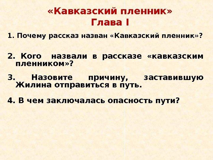 Почему кавказский пленник а не пленники 103