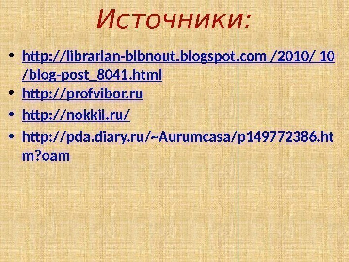 Источники:  • http: //librarian-bibnout. blogspot. com /2010/ 10 /blog-post_8041. html • http: //