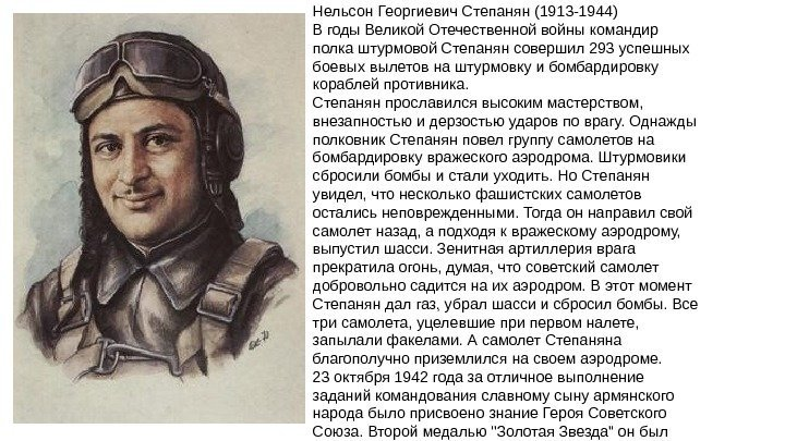 степанян нельсон георгиевич фото