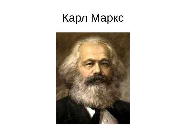 compare and contrast adam smith and karl marx economic theory