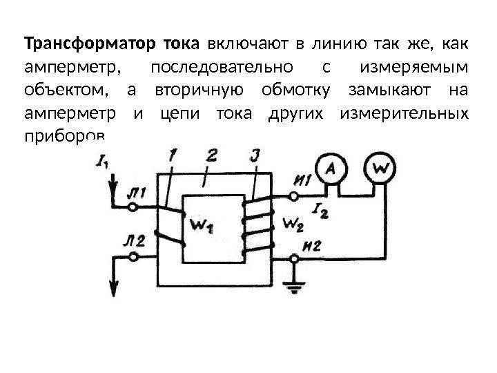Схема включения измерительного трансформатора тока