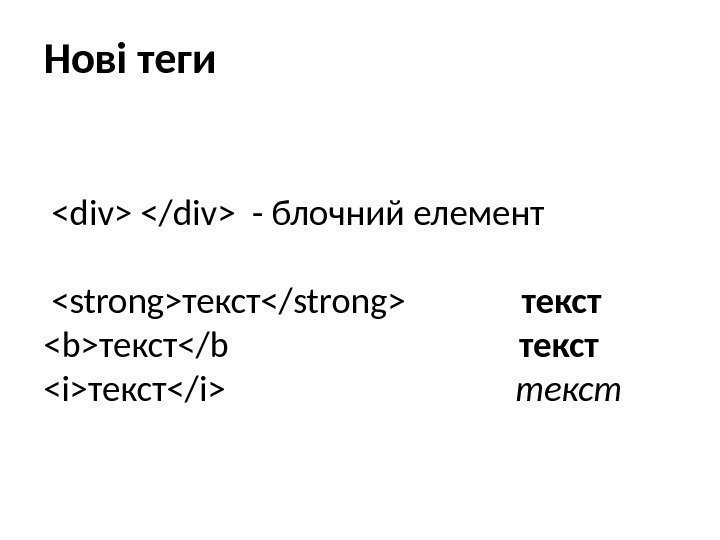 Нові теги  div /div - блочний елемент strongтекст/strong    текст