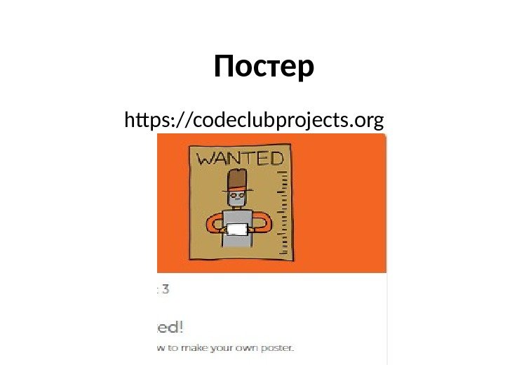 Постер https: //codeclubprojects. org