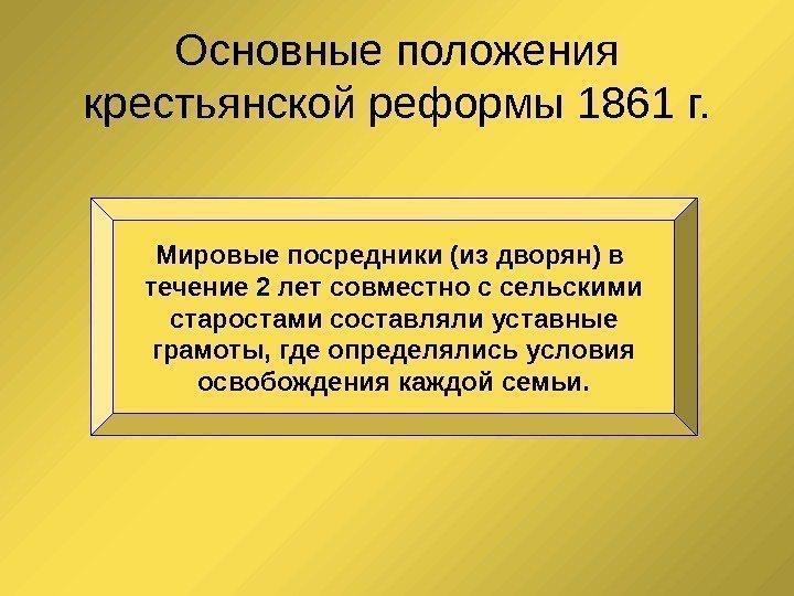 Что было связано с крестьянской реформой 1861