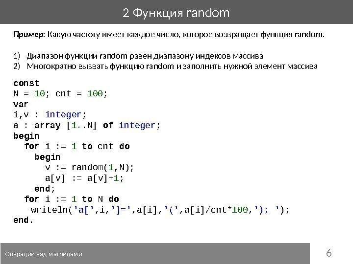 Откуда: сообщений: 5 создать двумерный массив (m x n) заполнить его случайными числами
