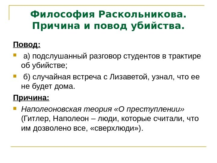чтобы Путь к преступлению раскольникова 6 причин те, кто