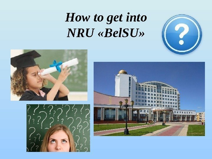 How to get into NRU  « Bel. SU »