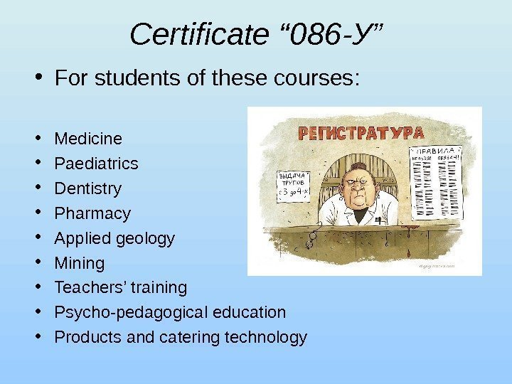 "Certificate "" 086 -У "" • For students of these courses :  •"