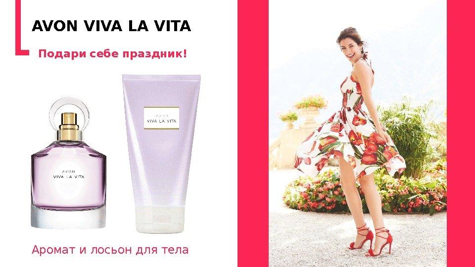 Avon viva la vita - щастя бути жінкою!