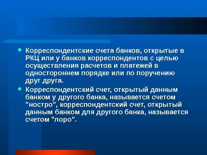 женщины могут корсчет в банке россии этого знака