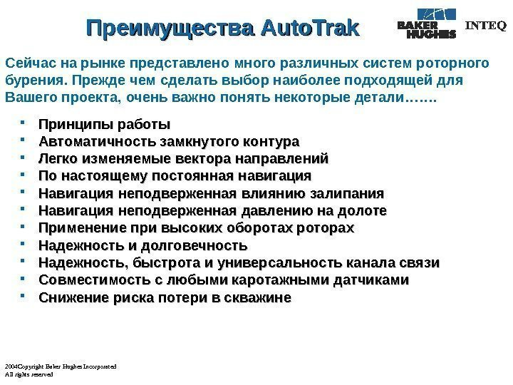 2004 Copyright Baker Hughes Incorporated All rights reserved Преимущества Auto. Trak Принципы работы Автоматичность