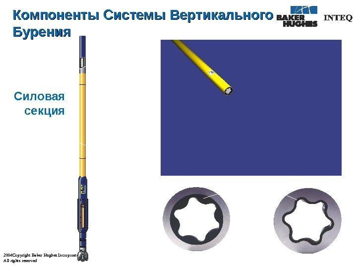 2004 Copyright Baker Hughes Incorporated All rights reserved  Силовая секция Elastomer Steel. Компоненты